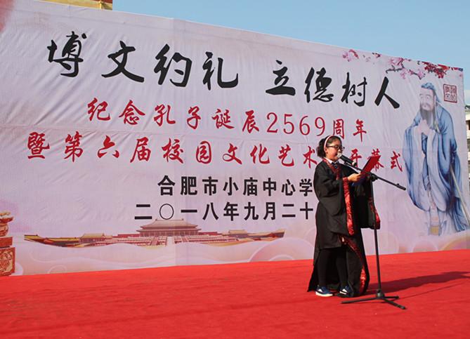 """小庙中心学校""""纪念孔子诞辰2569周..."""