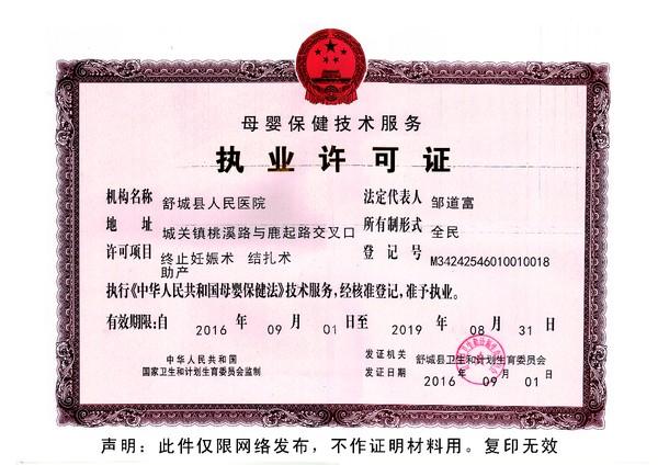 母婴保健技术服务执业许可证.jpg