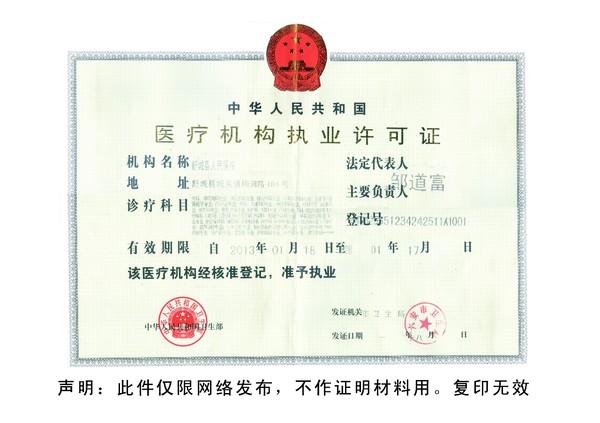 医疗机构执业许可证4.jpg