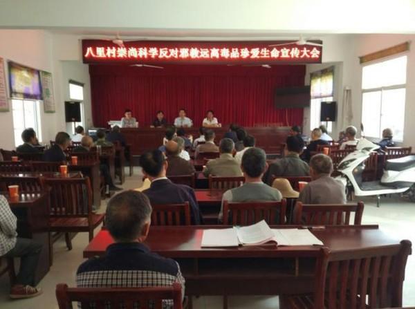 棠树乡八里村党员村民组长反邪宣传会议.jpg
