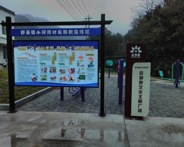 舒茶镇小河湾村反邪文化公园宣传栏.jpg