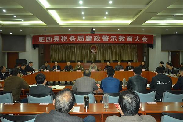 肥西县税务局廉政警示教育大会-副本.jpg