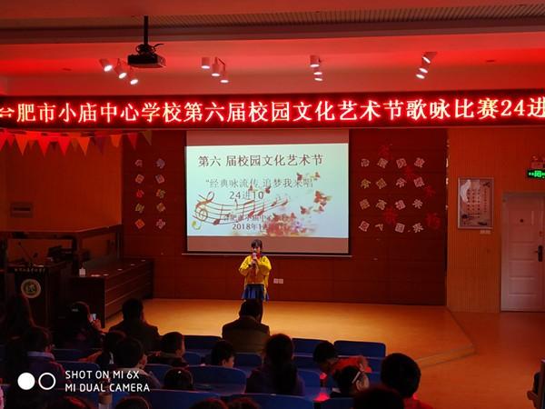 小庙中心学校举办第六届校园文化体艺节...