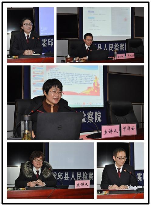 霍邱县检察院新时代传习讲堂2.png