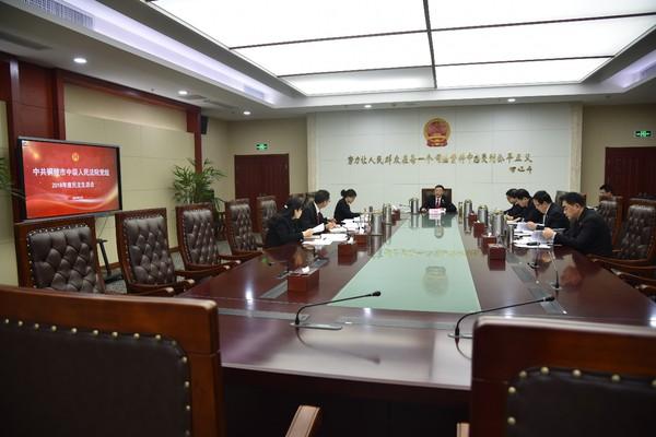 铜陵中院党组召开2018年度民主生活会