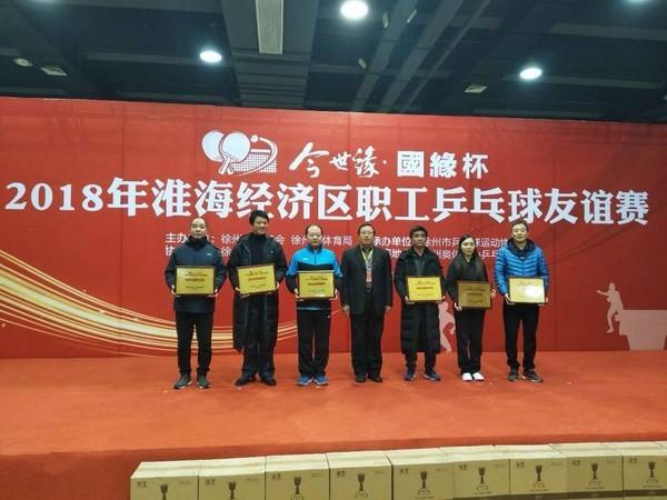 阜阳市代表队参加2018年淮海经济区 职工乒乓球友谊赛