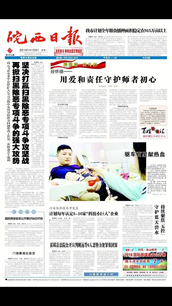 4.29皖西日报报道胡跃驱车百里献血事迹.jpg