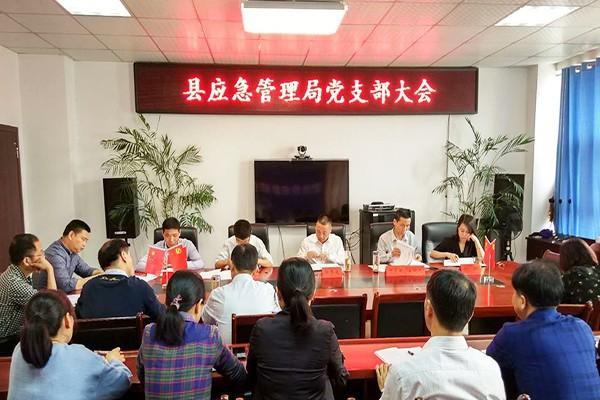 肥西县应急管理局召开第二季度党支部大会_副本.jpg