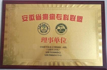 安徽省癫痫联盟理事单位