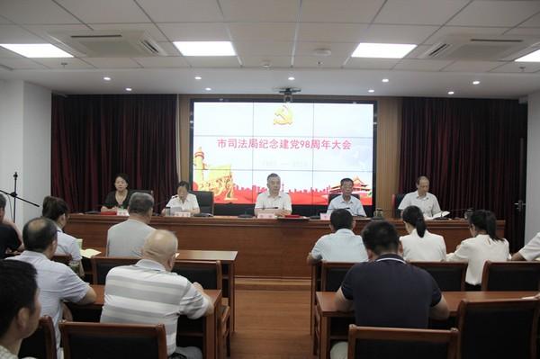 市司法局庆祝建党98周年大会.jpg