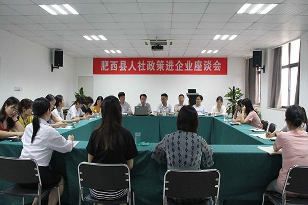 """人社政策进企业 惠企服务""""零距离""""21.png"""