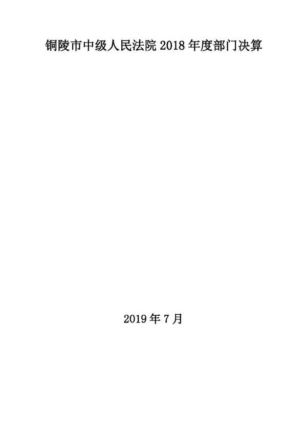 2018年部门决算_页面_01.jpg