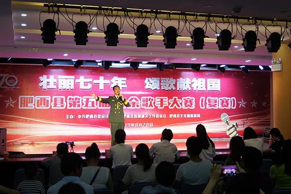 肥西县第五届业余歌手大赛复赛开战
