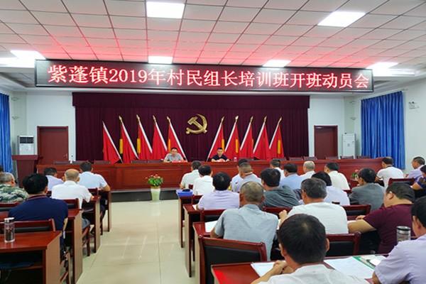 镇党委书记陈庚参加开班动员会并做重要讲话1.jpg
