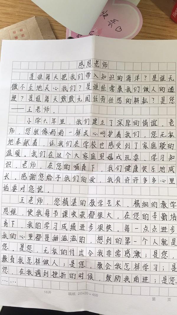 给老师的信2 (2).jpg