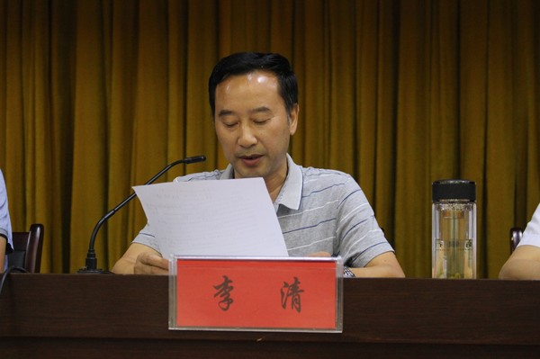 李清副书记提三点要求.JPG