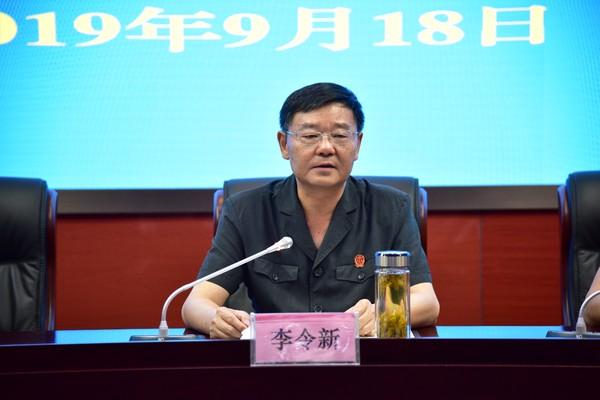 市中院党组书记、院长李令新作表态发言.JPG
