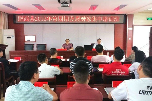 肥西县2019年第四期发展对象集中培训班圆满结束1.jpg