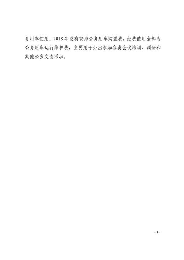 """市委编办2018年度公共预算财政拨款""""三公""""经费支出决算情况_3.png"""