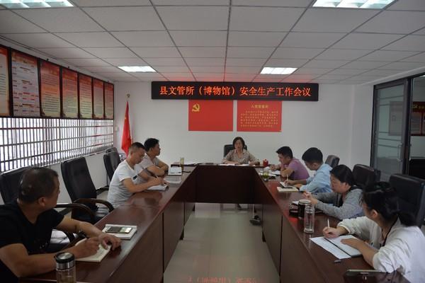 县文管所组织召开安全生产工作会议.JPG