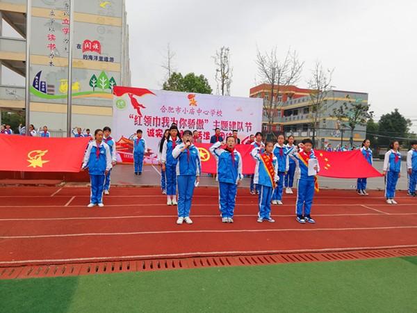 """小庙中心学校:""""红领巾我为你骄傲"""""""