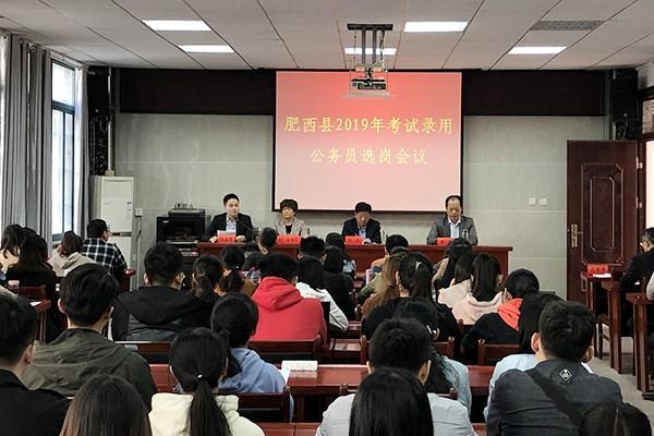 肥西县2019年考试录用公务员选岗会议.jpg