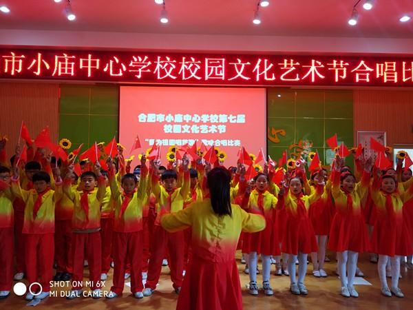 """小庙中心学校""""我为祖国唱首歌""""激情唱..."""