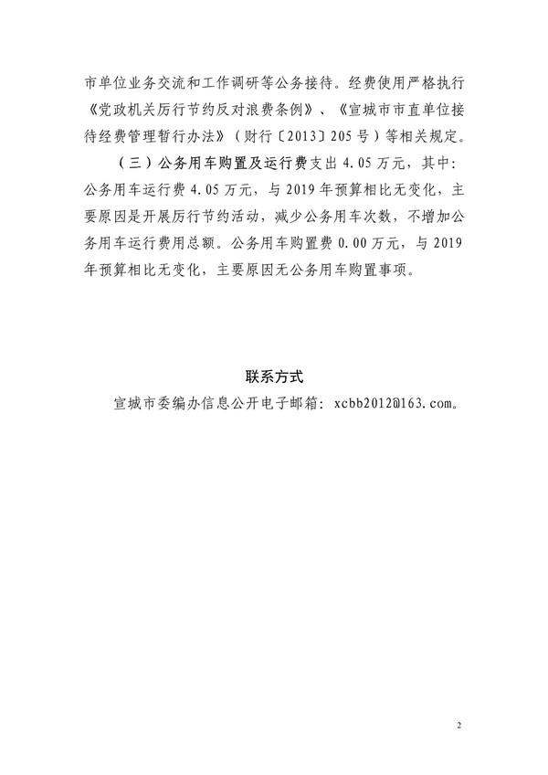 """宣城市委编办2020年""""三公""""经费预算_2.png"""