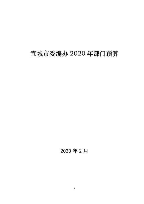 市委编办2020年部门预算 - 副本_1.png