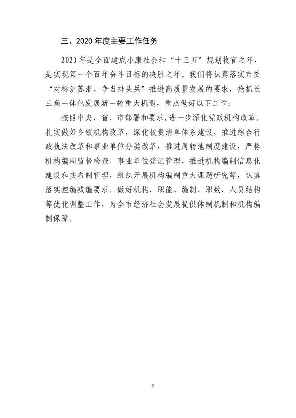 市委编办2020年部门预算 - 副本 (2)_2.png