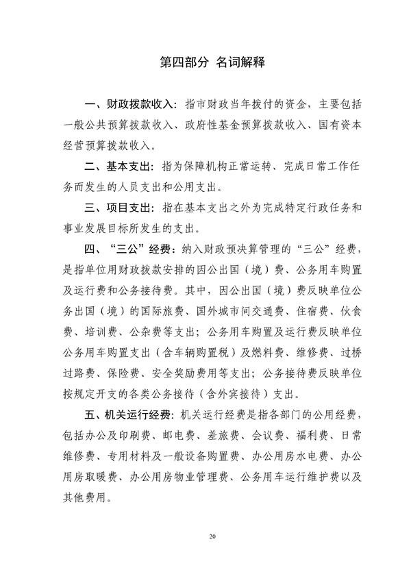 市委编办2020年部门预算 - 副本 (7)_2.png