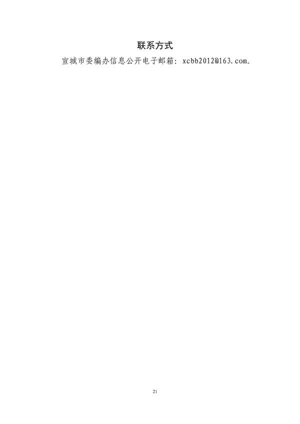 市委编办2020年部门预算 - 副本 (7)_3.png