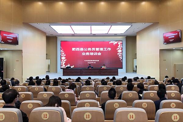肥西县召开公务员管理工作业务培训会_wps图片.JPG