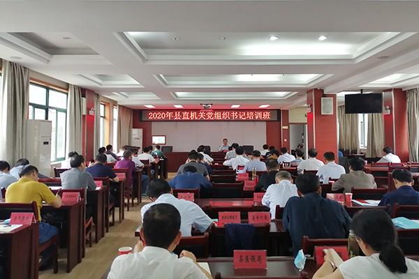 县直工委举办机关党组织书记培训