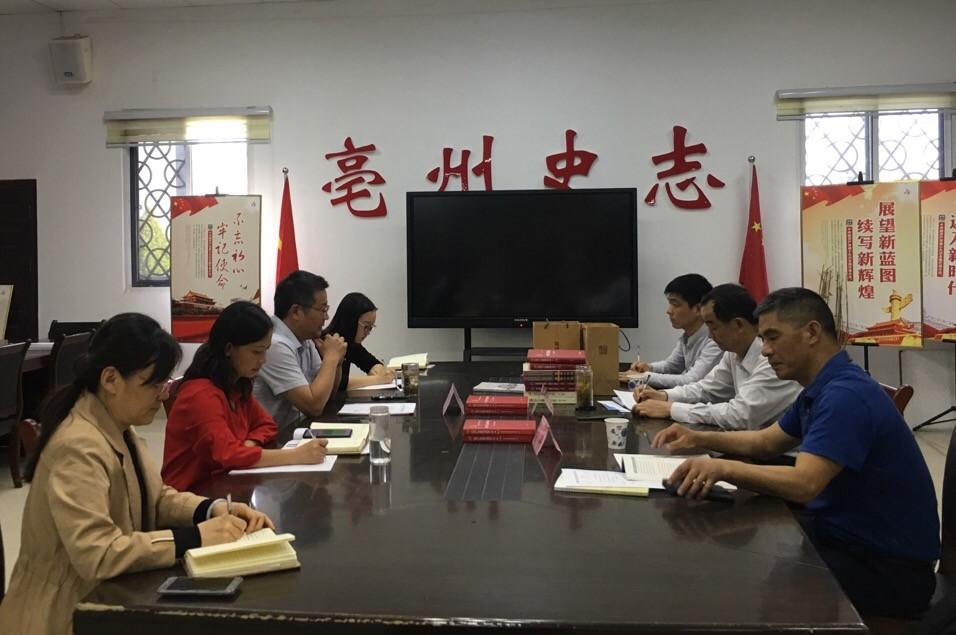 滁州市委党史和地方志研究...
