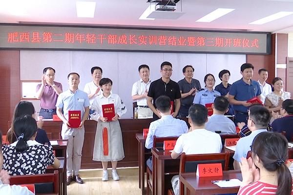 全县第二期年轻干部成长实训营结业暨第三期实训营开营7 (1).JPG