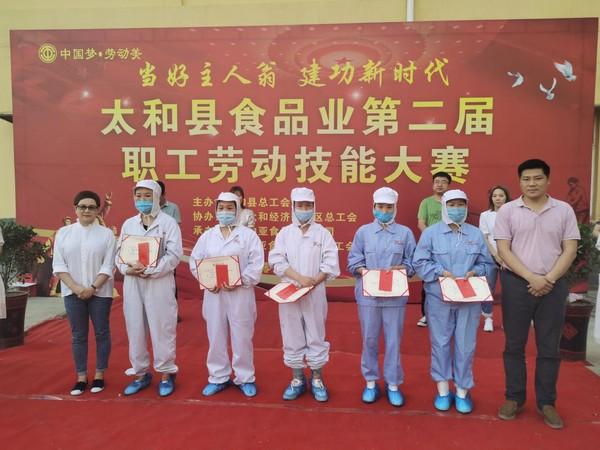 太和县举办食品业第二届职工劳动技能大赛