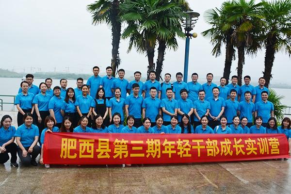 肥西县第三期年轻干部成长实训营举办户外素质拓展训练