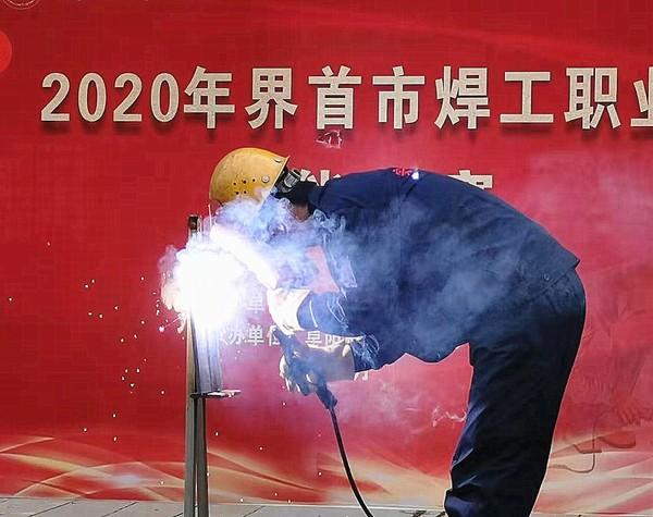 界首市总工会成功举办第二届焊工职业技能竞赛