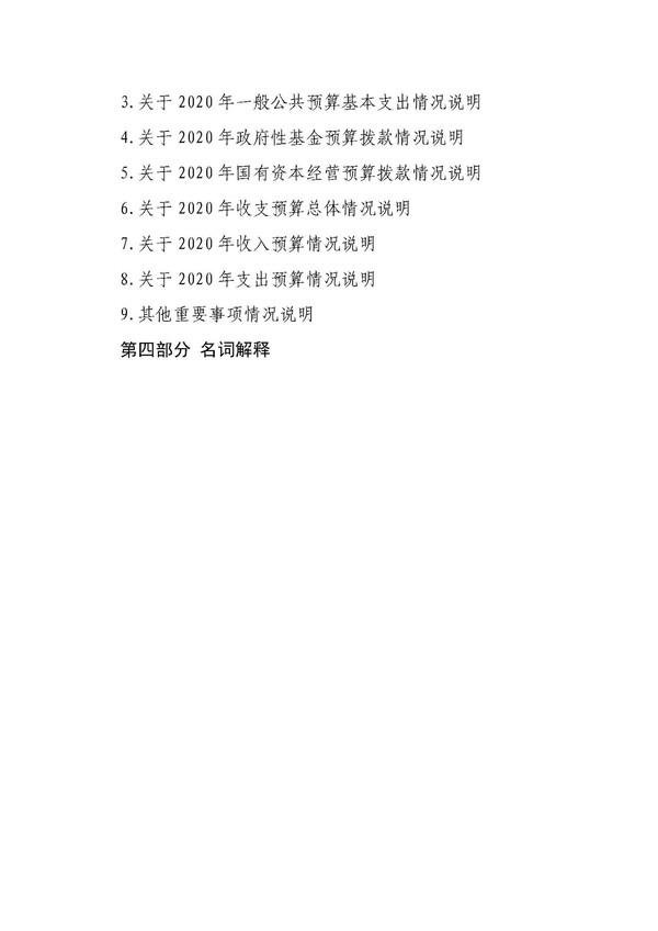 2020_页面_03.jpg