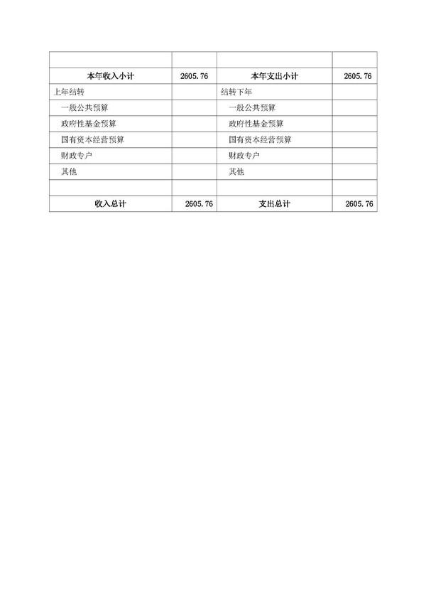 2020_页面_13.jpg