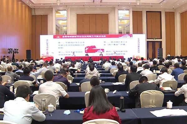 安徽省园区非公企业党建工作现场会在肥西县召开