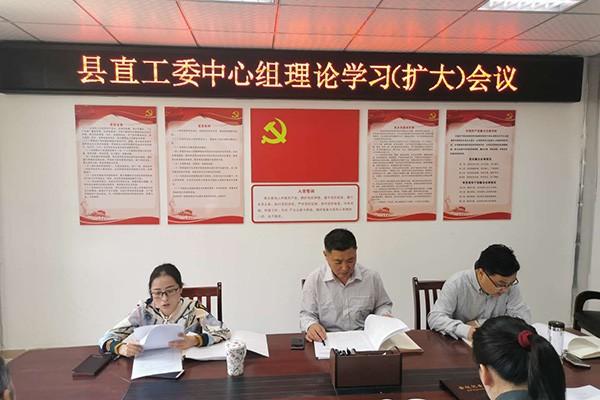 县直工委学习习近平在第三次中央新疆工作座谈会上的重要讲话精神