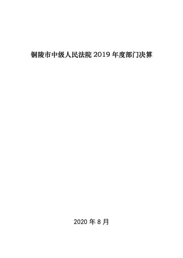 2019 - 最终_页面_01.jpg