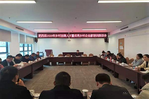 肥西县举办2020年乡村治理人才暨优秀乡村企业家培训班