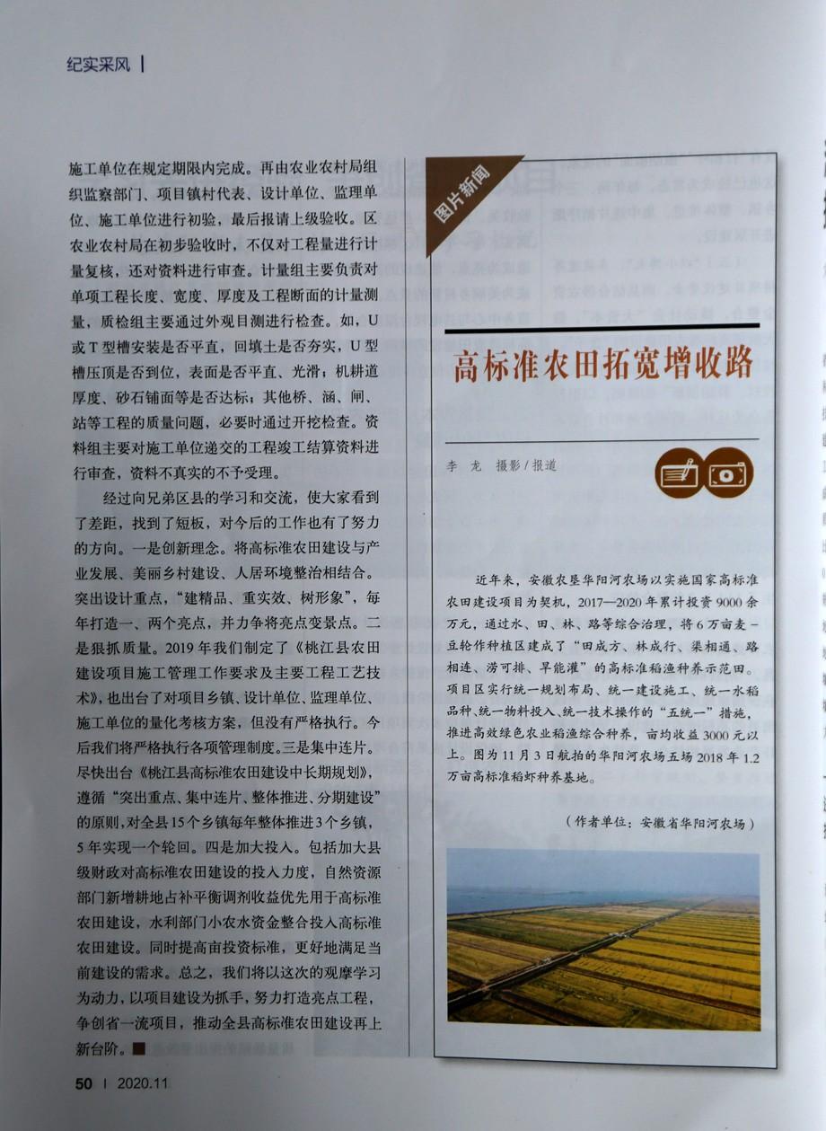 中国农业综合开发1.JPG