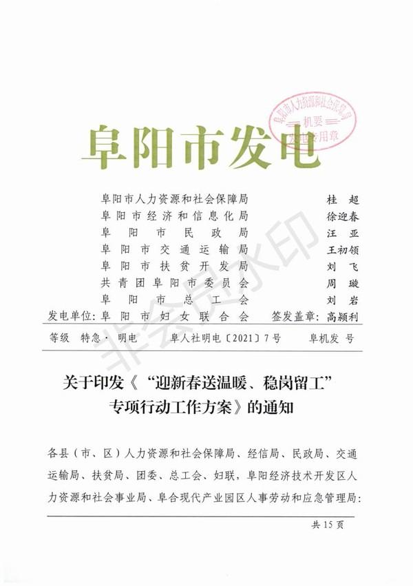 """阜阳8部门关于印发《""""迎新春送温暖、稳岗留工""""专项行动工作方案》的通知 (1)_00.jpg"""