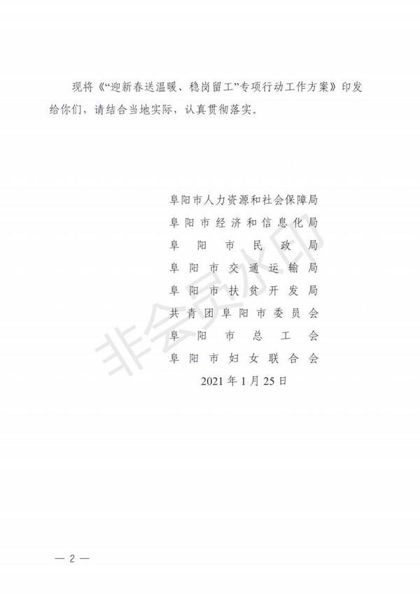 """阜阳8部门关于印发《""""迎新春送温暖、稳岗留工""""专项行动工作方案》的通知 (1)_01(1).jpg"""