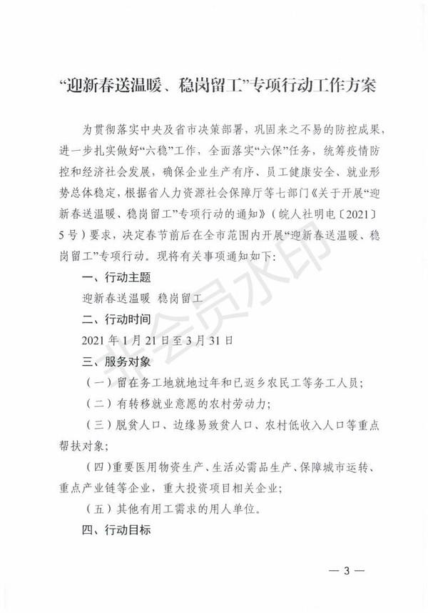 """阜阳8部门关于印发《""""迎新春送温暖、稳岗留工""""专项行动工作方案》的通知 (1)_02(1).jpg"""