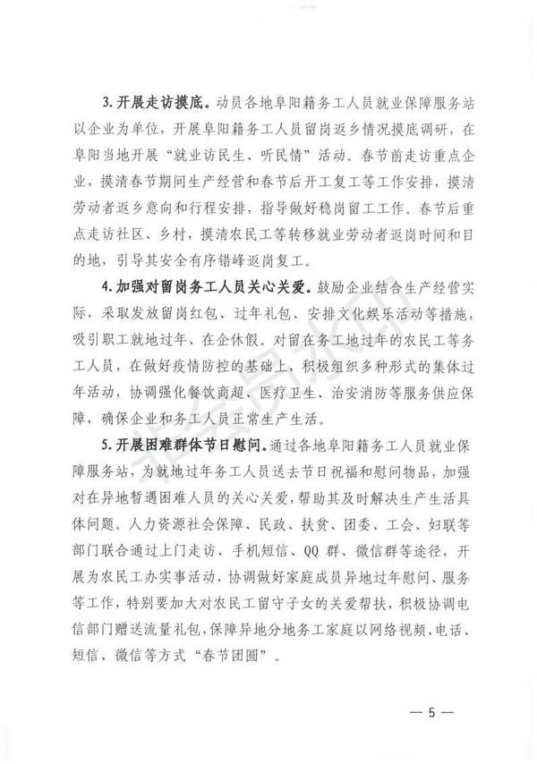 """阜阳8部门关于印发《""""迎新春送温暖、稳岗留工""""专项行动工作方案》的通知 (1)_04(1).jpg"""